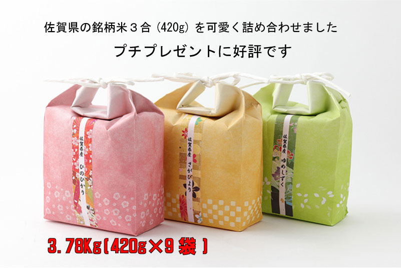 佐賀県の美味しい水車米通販、定期便、ギフト